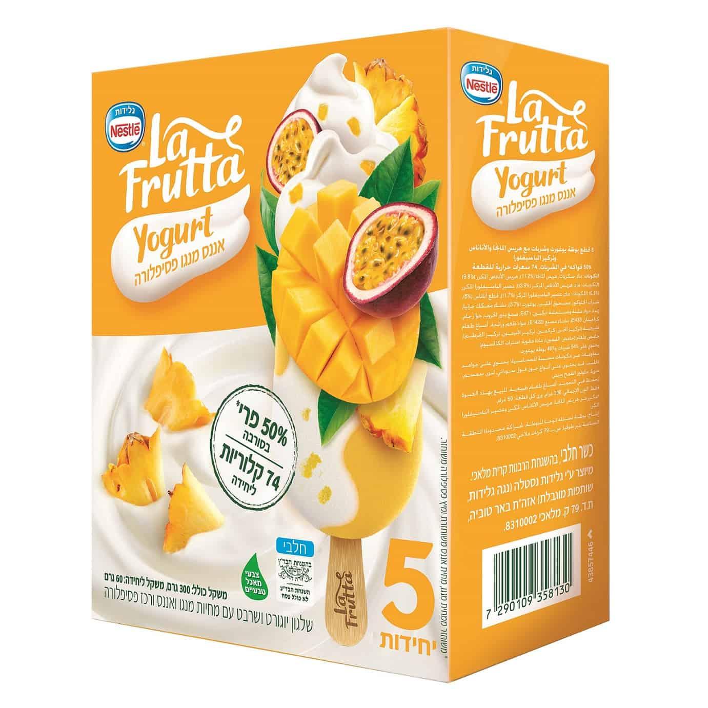 מאגדת La Frutta טרופי יוגורט קרדיט סטודיו אסם